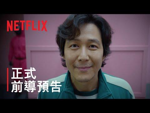 《魷魚遊戲》| 正式前導預告 | Netflix