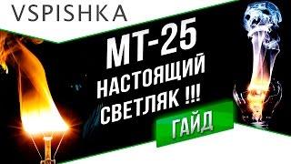 МТ-25 выполняет Корректировку Огня (ЛБЗ ЛТ-5 Об. 260)