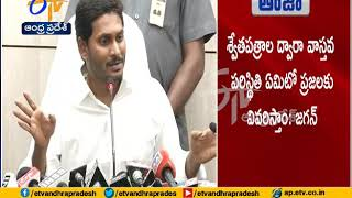 Will Release White Papers in All Departments | YS Jagan