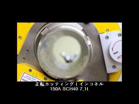 パイプ切断・開先加工機 【 DCS150 】