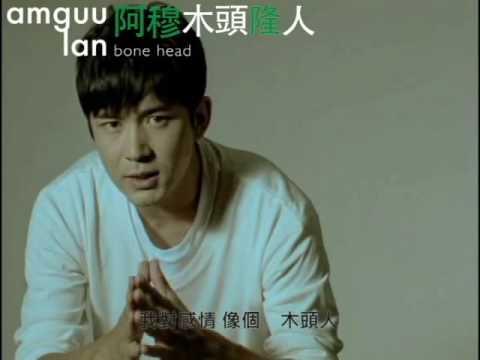 阿穆隆首張個人專輯主打歌 《木頭人》MV短版