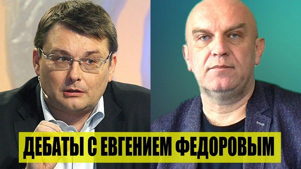 Дебаты: Фёдоров - Таран