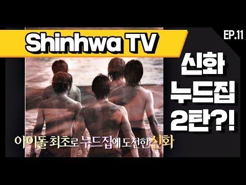 [신화방송 11-1] [Shinhwa TV EP 11-1] ★데뷔 20주년★ 기념 몰아보기!