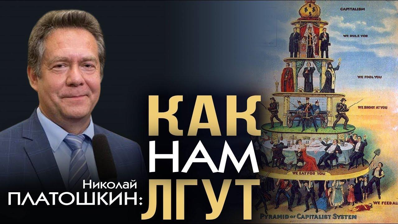 Николай Платошкин. Хорошего капитализма не бывает