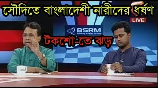 "Muktobak 22 May 2018,, Channel 24 Bangla Talk Show ""Muktobak"" Today Bangla Talk Show"