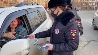 Акцию «Пристегни ребенка!» провели сотрудники Госавтоинспекции в Артёме