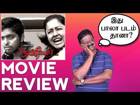 Naachiyaar Movie Review | Bala, Jyothika, GV Prakash Kumar, Ivana, Ilaiyaraaja | Naachiyaar Review