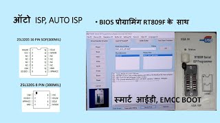 RT809F BIOS PROGRAMMER TUTORIAL (Subtitle English) - Harshad