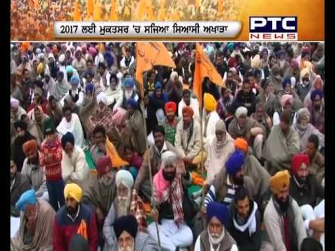 SAD Maghi Conference Muktsar Sahib Jan 14, 2016 - LIVE VIDEO