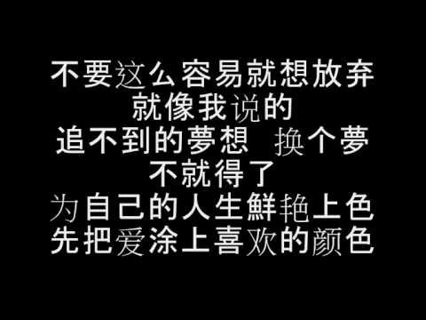 Jay Chou 周杰伦- 稻香 / Fragrant Rice ( With Chinese Lyric)