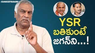 Tammareddy Bharadwaj Hails AP CM Jagan; Suggests Some Poin..