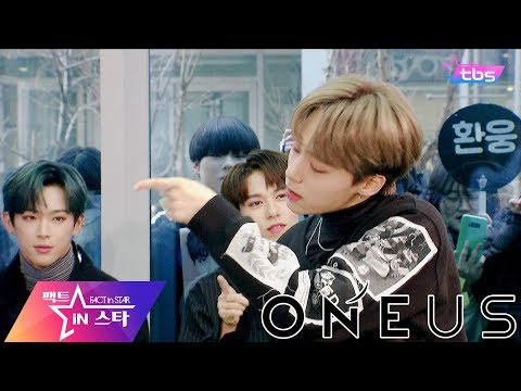[팩트직캠] ONEUS cover EXO JENNIE SUNMI FREESTYLE