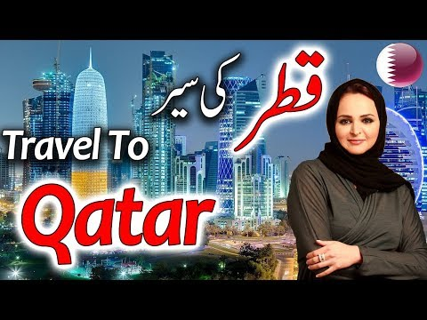 Travel To Qatar | Full History And Documentary About Qatar In Urdu & Hindi | قطر کی سیر