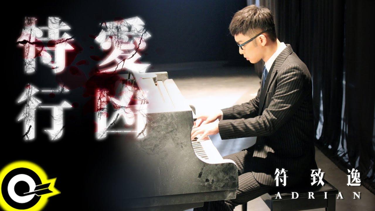 符致逸 - Magazine cover