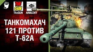 121 против Т-62А - Танкомахач №63 - от ARBUZNY и TheGUN