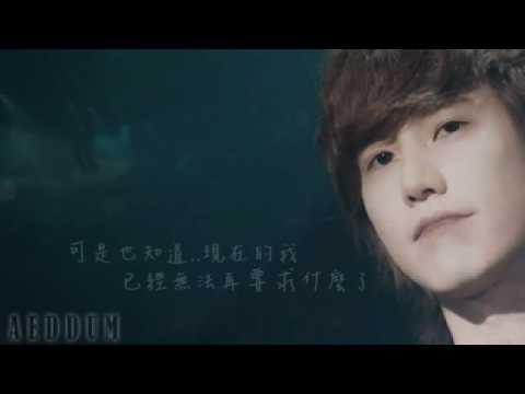 【中字】Super Junior 圭賢 - 七年間的愛