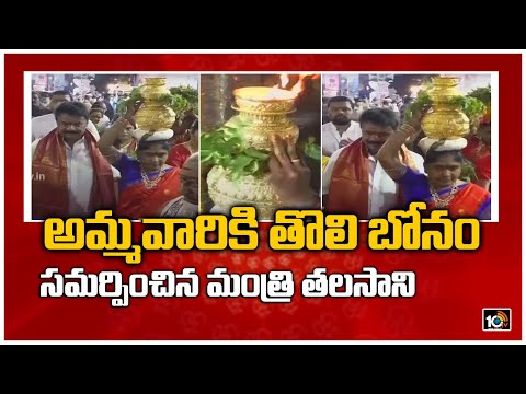 Secunderabad Lashkar Bonalu begins, Minster Talasani offers Bonam to Ujjaini Mahankali