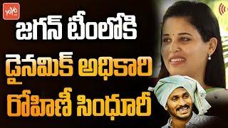 Karnataka cadre IAS officer Dasari Rohini Sindhuri to join..