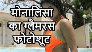 Bhojpuri Actress Monalisa, Viral Photo