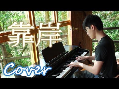 靠岸(林宇中)鋼琴 Jason Piano