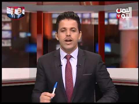 قناة اليمن اليوم - نشرة الثالثة والنصف 20-03-2019