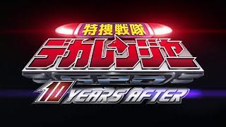 Tokusou Sentai Dekaranger 10 Years After (Full Movie) English Subs