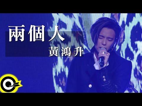 黃鴻升 Alien Huang【兩個人 2 People】三立偶像劇「1989一念間」片尾曲 Official Music Video