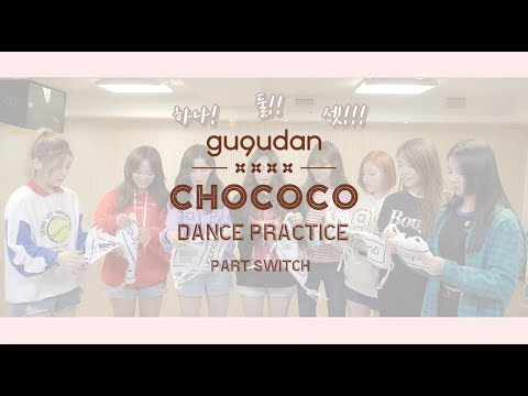 gugudan(구구단) - 'Chococo' Dance Practice Video (Part Switch)