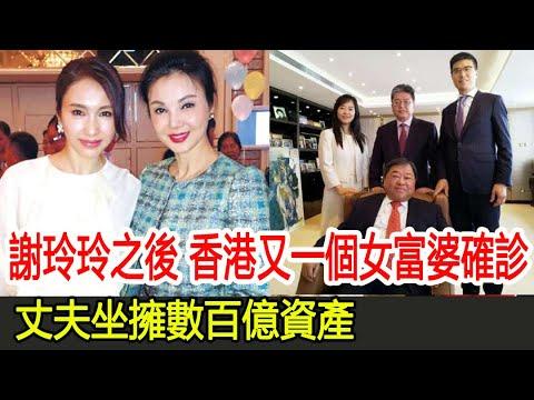 謝玲玲之後,香港又一個女富婆確診新冠,丈夫坐擁數百億資產#謝玲玲
