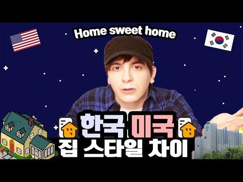 한국과 미국의 집 스타일 차이 with 직방 Differences between Korean & American home styles
