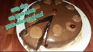 ഓവൻ ഇല്ലാതെ ചോക്ലേറ്റ് കേക്ക് no oven no cake  chocolate Cake Recipe