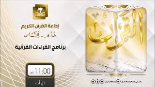 برنامج القراءات القرآنية ح290     -
