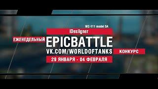 EpicBattle : iDesiigner  / WZ-111 model 5A (конкурс: 29.01.18-04.02.18)