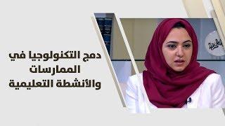 مي حجازي – دمج التكنولوجيا في الممارسات والأنشطة التعليمية - ...