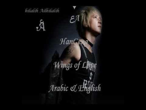 HanGeng Wings of Love ( arab + English )Sub
