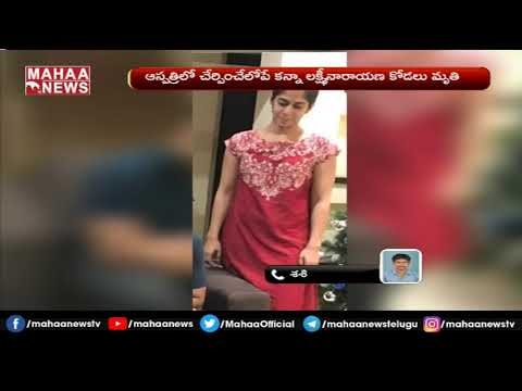 BJP Kanna's daughter in law suspicious death- Rayadurgam CI reacts