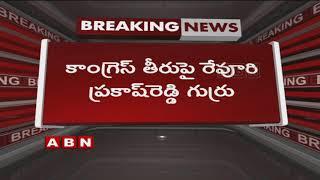 Ex-TDP MLA Revuri to meet Naidu over Narsampet seat..