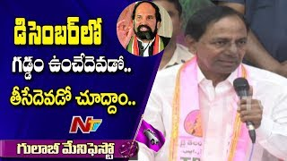 KCR challenge to Uttam on elections..