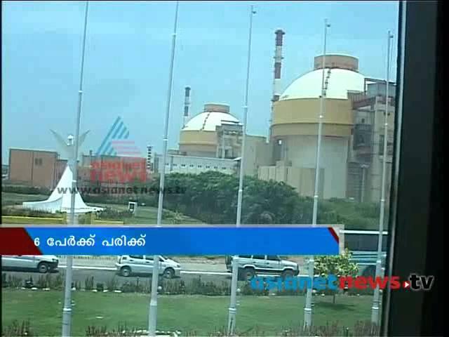 Six injured in Kudankulam Nuclear plant accidentകൂടംകുളം ആണവനിലയത്തില് പൊട്ടിത്തെറി.