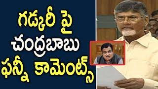 Chandrababu Funny Comments On Nitin Gadkari || AP CM Chandrababu Naidu Speech At AP Assembly