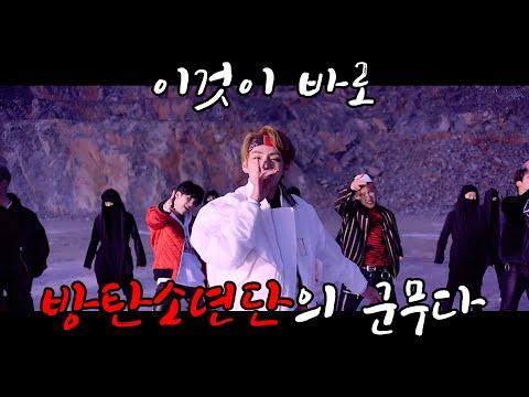 [방탄소년단/BTS]한결같이 몸 부서져라 춤 추는 방탄소년단