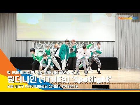 원더나인 (1THE9) , 'Spotlight' 단체 무대 (상암팬사인회)[NewsenTV]