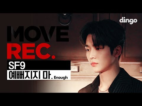 SF9 - 예뻐지지 마 (Enough) | Performance video | MOVE REC