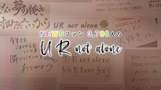 【NEWSへ】NEWSファン 3,700人のU R not alone【CLOVER PROJECT】
