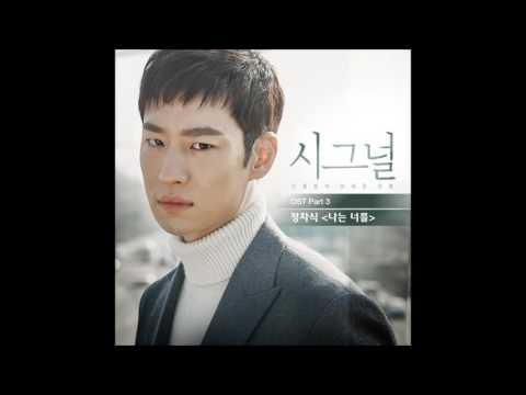 [시그널 OST Part 3] 정차식 - 나는 너를 (I will forget you)