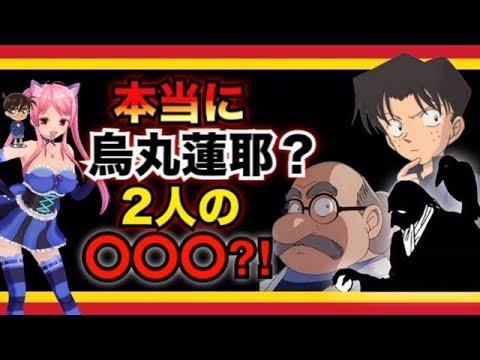 【名探偵コナン考察】本当に烏丸蓮耶⁈ 2人の〇〇⁈ Detective Conan