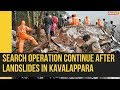 Kavalappara landslide: Search operation continues after massive landslides, 43 bodies recovered