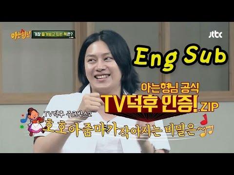 [TV덕후1] 희철(Kim Hee Chul), 머릿속에 'TV 역사'가 줄~줄~ 미친 기억력!! 아는 형님(Knowing bros) 42회