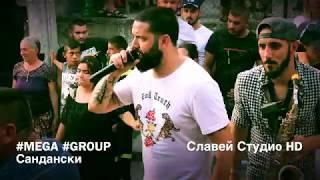 Mega Group #LIVE #SANDANSKI