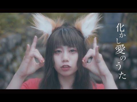 MOSHIMO「化かし愛のうた」MV